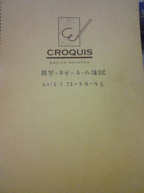 クロッキー帳2冊目