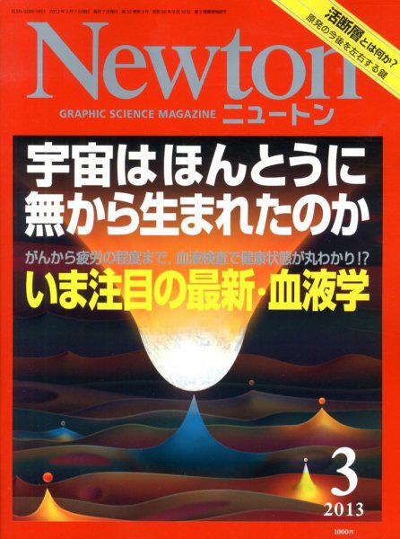 ニュートン表紙
