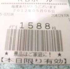 kb20120506.jpg