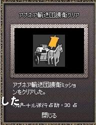 ロード護衛3