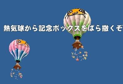 気球2013-2
