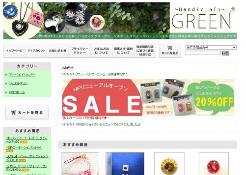 GREEN_shop.jpg