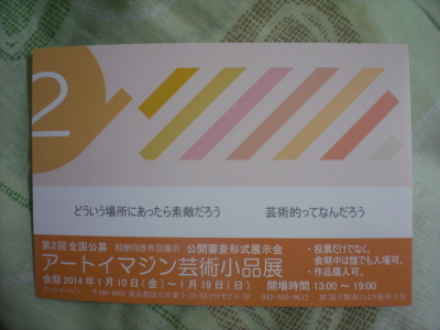 buro201312gatu31no4.jpg