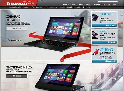 Lenovo Webサイトリニューアル