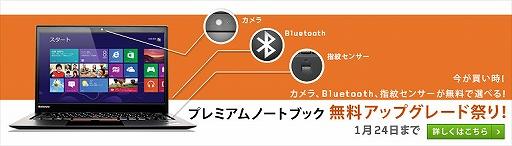 ThinkPad無料アップグレード祭り