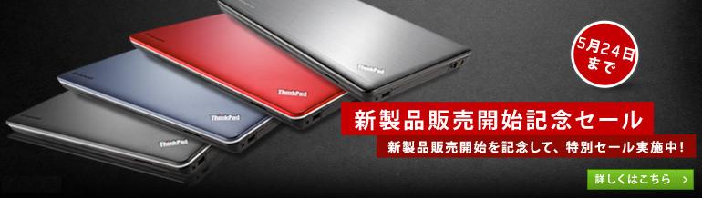 Lenovo ThinkPad 新製品セール