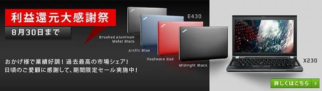 Lenovo 利益還元大感謝祭