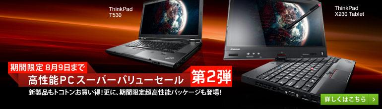 lenovo 高性能PC バリューセール