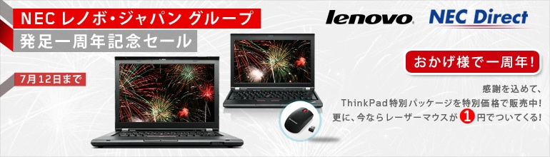 NEC レノボ・ジャパン グループ発足1周年記念セール