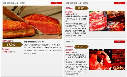 ポンパレ 肉料理のレストラン・クーポン