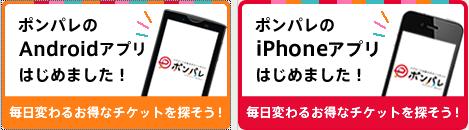 ポンパレ アプリ