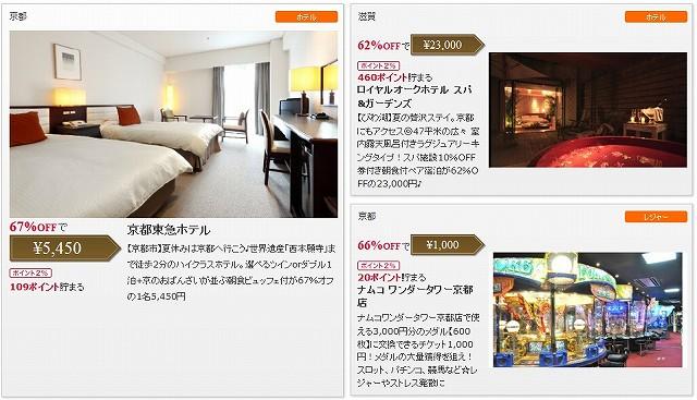 京都・大阪 ポンパレのホテルクーポン