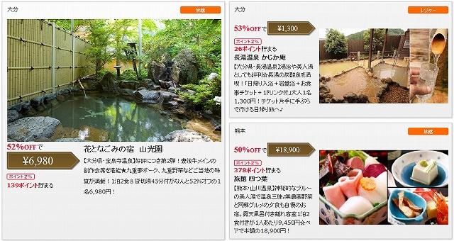 ポンパレの旅行のチケット・クーポン [九州・沖縄]