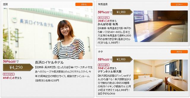 ポンパレの旅行のチケット・クーポン [関西]