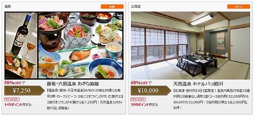 ポンパレ ホテルのクーポン 2012秋・冬 北海道・東北編