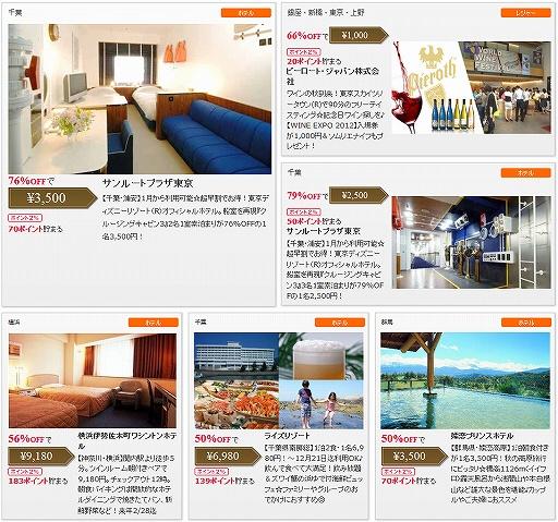 ポンパレ ホテルのクーポン 2012秋・冬 東京・関東編