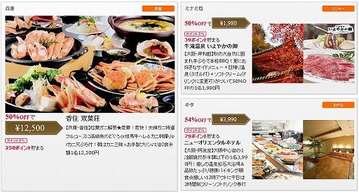 ポンパレ ホテルのクーポン 2012秋・冬 兵庫・大阪 関西編