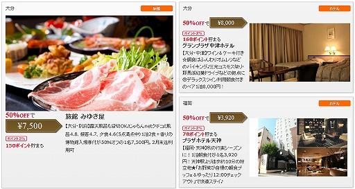 ポンパレ ホテルのクーポン 2012秋・冬 九州・沖縄編