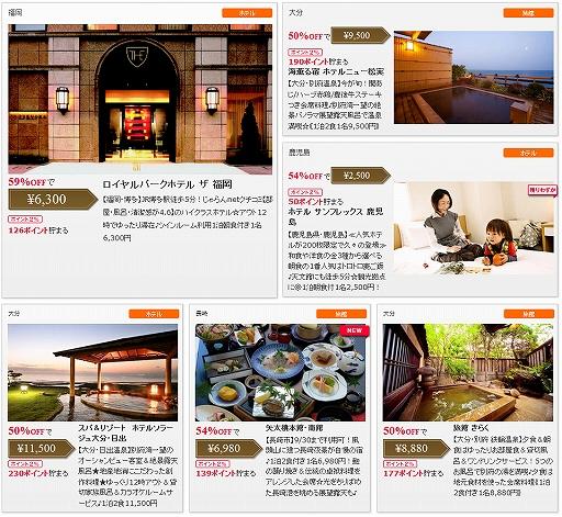 ホテル・レジャーのクーポン 九州・沖縄