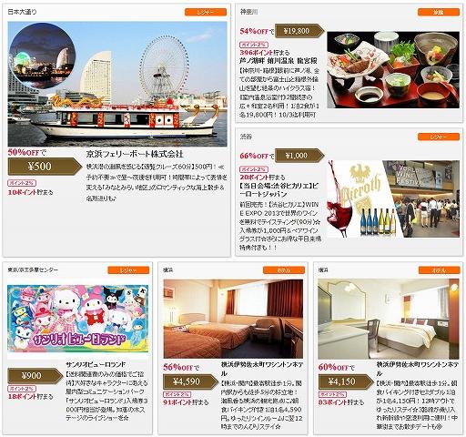ホテル・レジャーのクーポン 関東