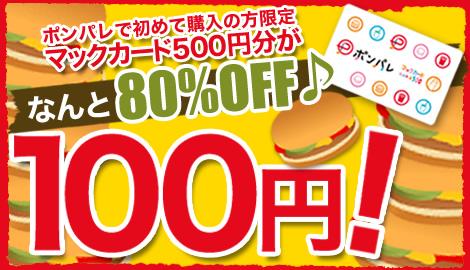 ポンパレ プロモーション マックカード100円