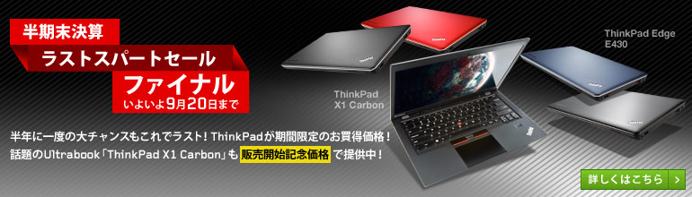 ThinkPadクーポン