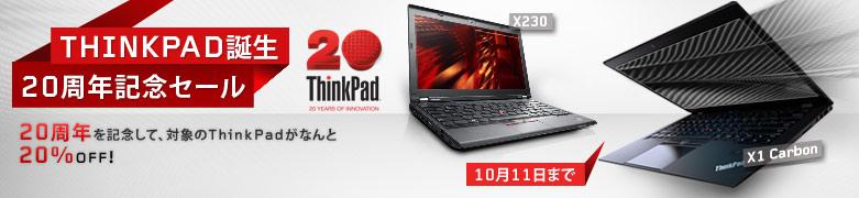 ThinkPad誕生20周年記念