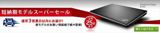 ThinkPad短納期モデル スーパーセール・クーポン
