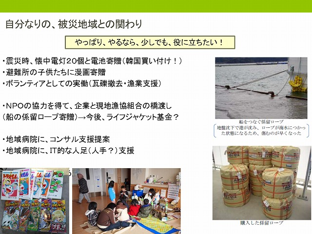 震災支援紹介