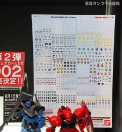 SHIZUOKA HOBBY SHOW 2012 0404