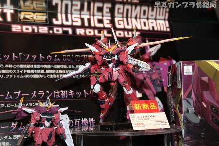 SHIZUOKA HOBBY SHOW 2012 1501