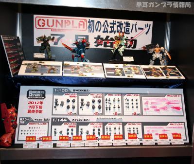 SHIZUOKA HOBBY SHOW 2012 1701