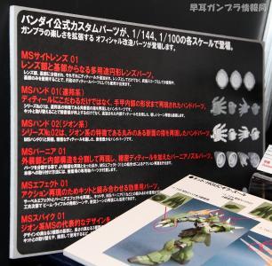 SHIZUOKA HOBBY SHOW 2012 1713