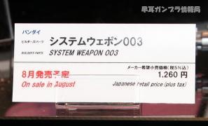 SHIZUOKA HOBBY SHOW 2012 1726