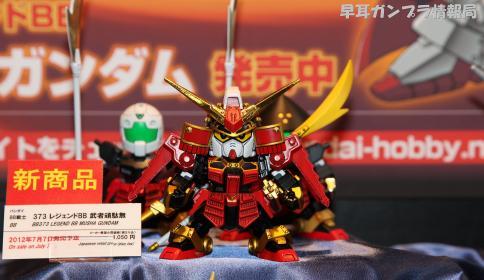 SHIZUOKA HOBBY SHOW 2012 1802