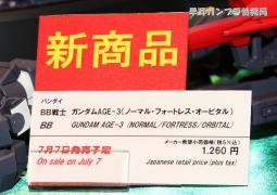 SHIZUOKA HOBBY SHOW 2012 1915