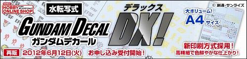 ガンダムデカールDX 001b2