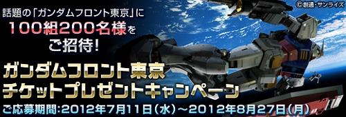 ガンダムフロント東京チケットプレゼントキャンペーン