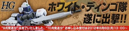 HGUC ジム・スナイパーII ホワイト・ディンゴ隊仕様(10月発送分)b