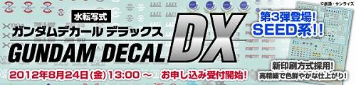 ガンダムデカールDX 03 b1