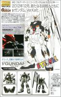 MG RX-93 vガンダム Ver.Kaの商品説明画像