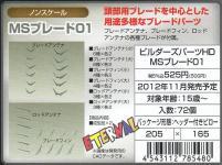 ビルダーズパーツHD MSブレード01の商品説明画像