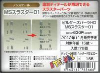 ビルダーズパーツHD MSスラスター01の商品説明画像