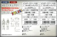 ビルダーズパーツHD MSフィギュア01の商品説明画像