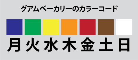 guambakery_colorcord.jpg
