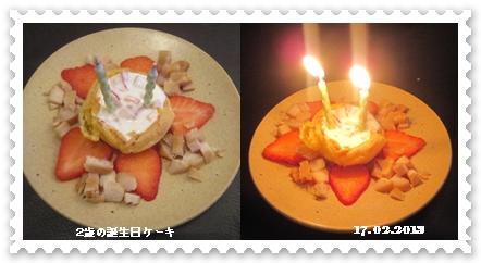 2歳誕生ケーキ