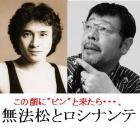 muhoroshi.jpg