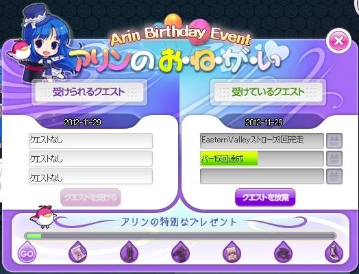 アリン誕生日イベ