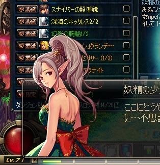 妖精の人2