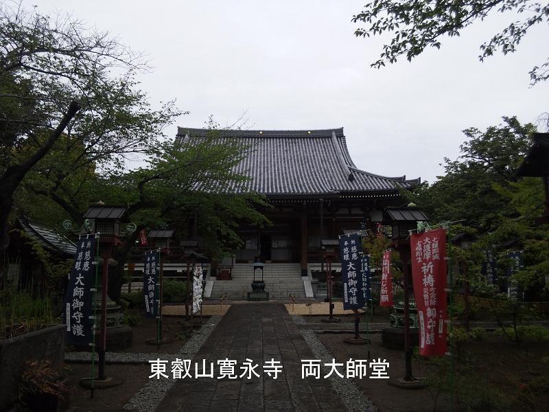 上野寛永寺両大師堂
